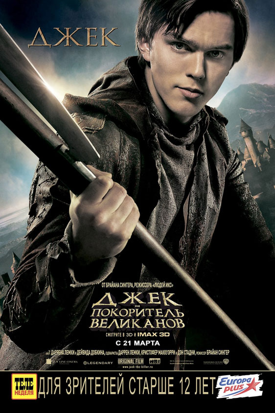Jack the Giant Slayer Poster #16