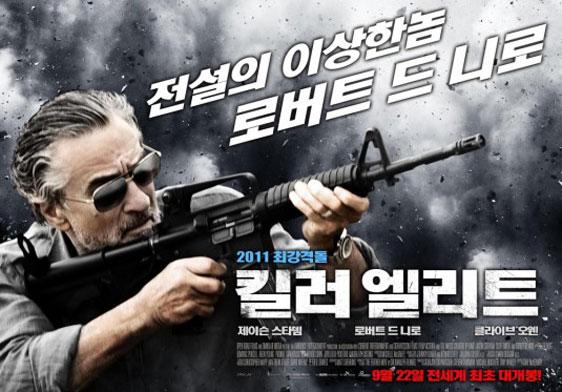 Killer Elite Poster #5