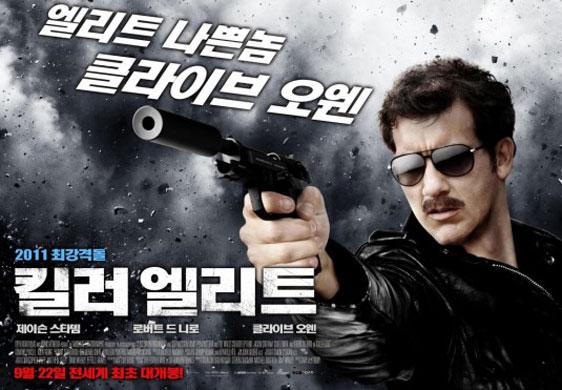 Killer Elite Poster #6