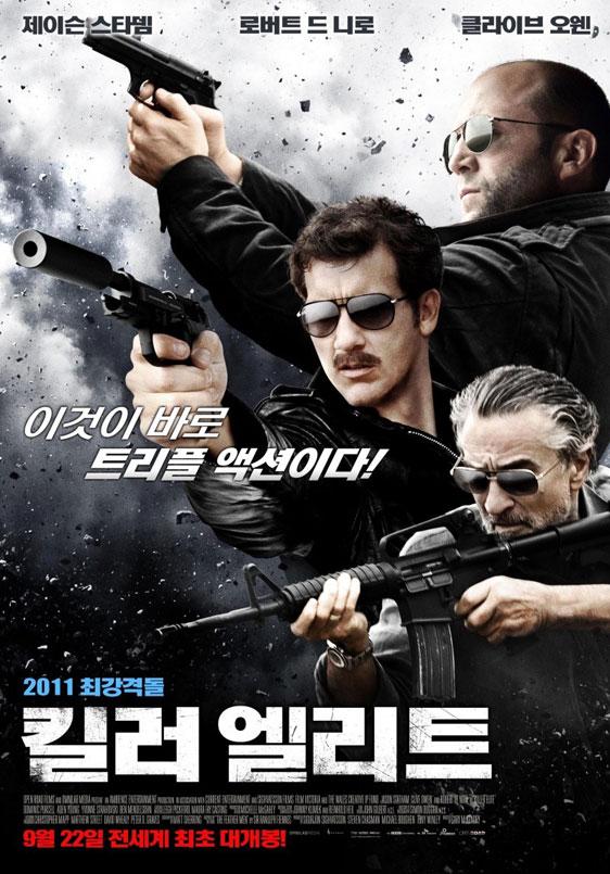 Killer Elite Poster #7