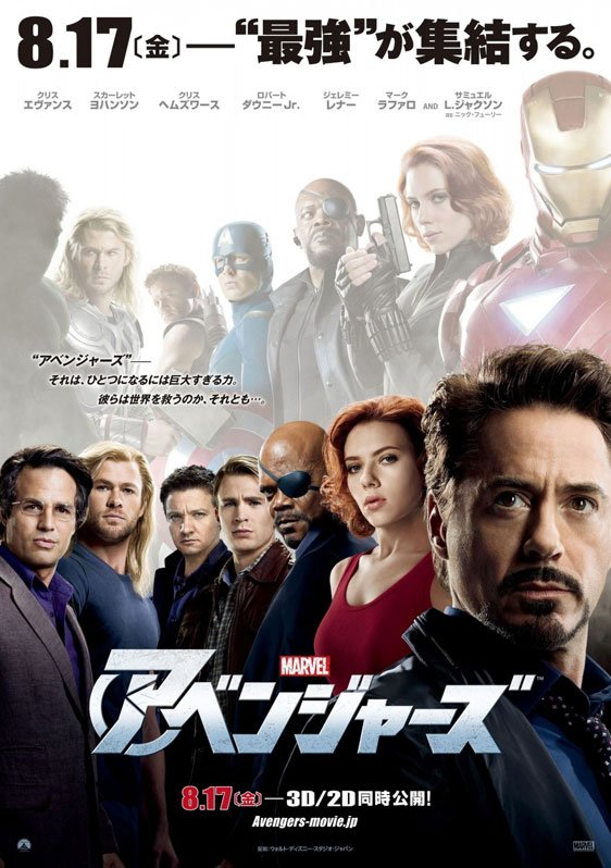 The Avengers Poster #34