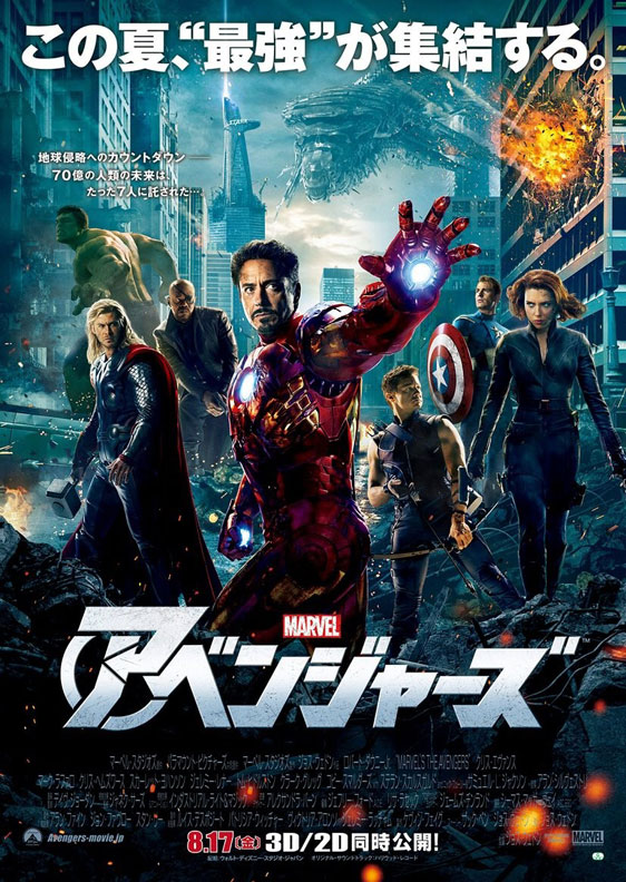 The Avengers Poster #37