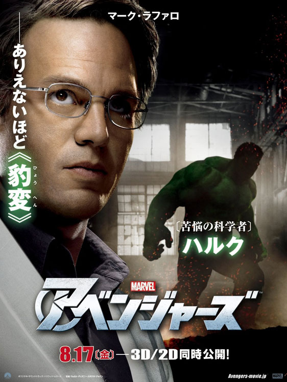The Avengers Poster #41
