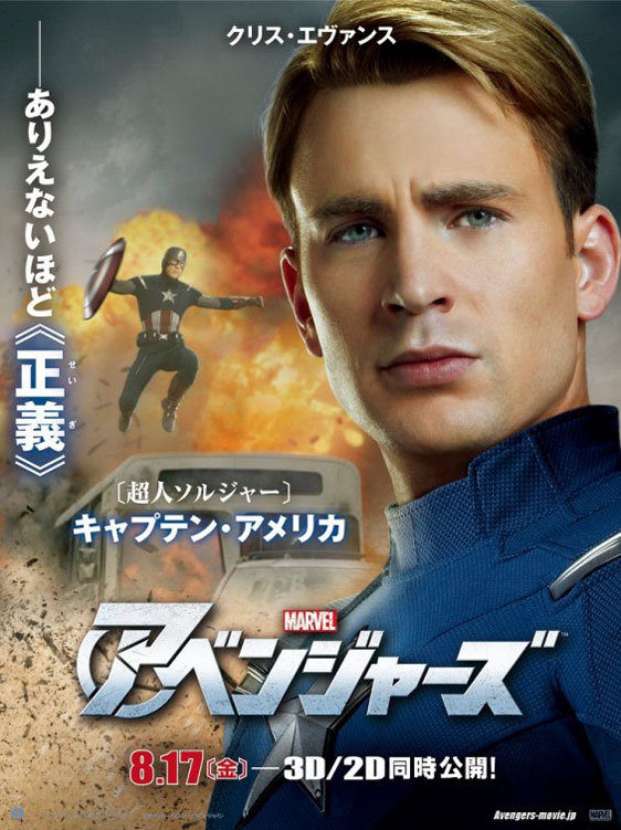 The Avengers Poster #43