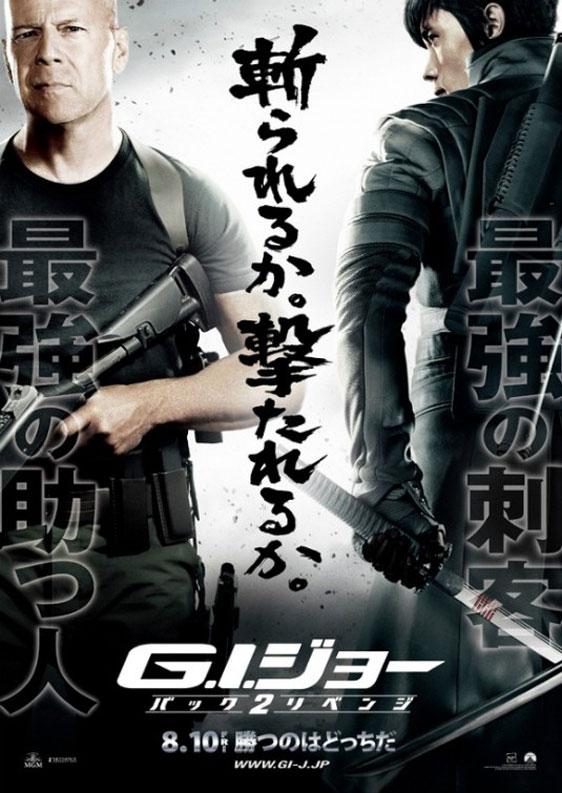 G.I. Joe 2: Retaliation Poster #17