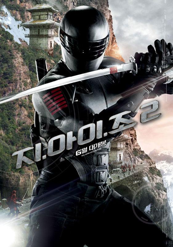 G.I. Joe 2: Retaliation Poster #22
