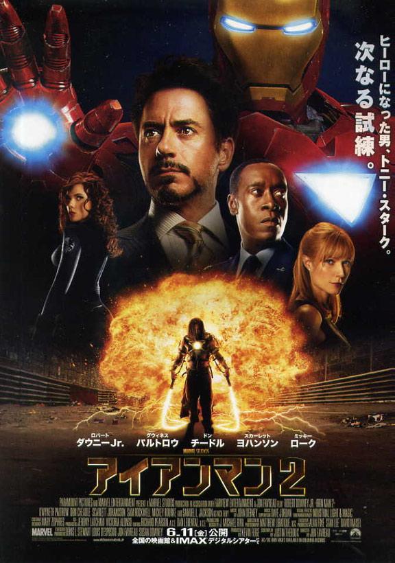 Iron Man 2 Poster #15
