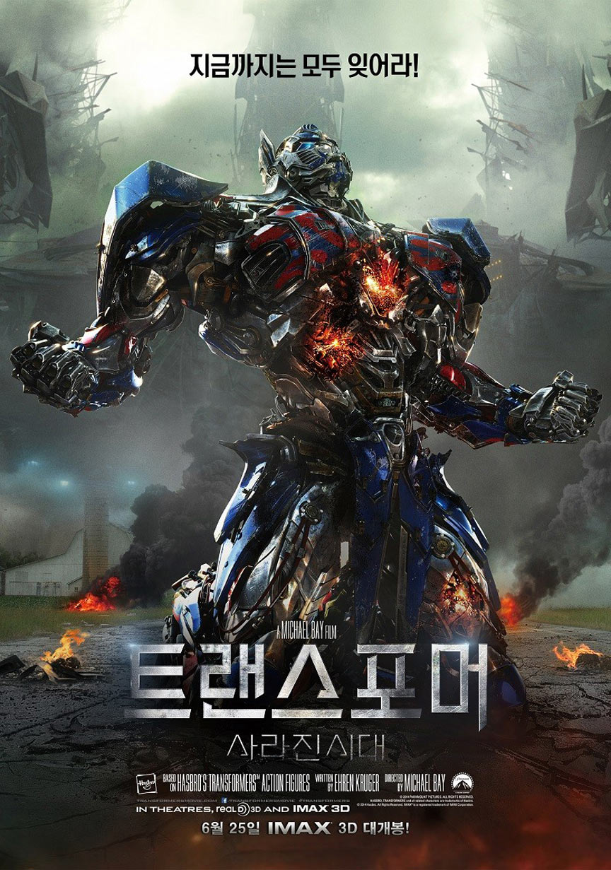 Transformers: Age of Extinction Poster #18