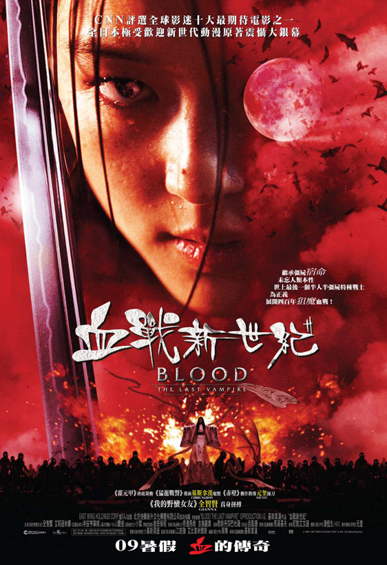Blood: The Last Vampire Poster #5