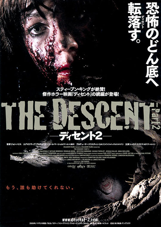 The Descent 2 Poster #4