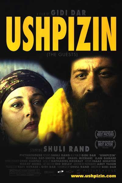 Ushpizin Poster