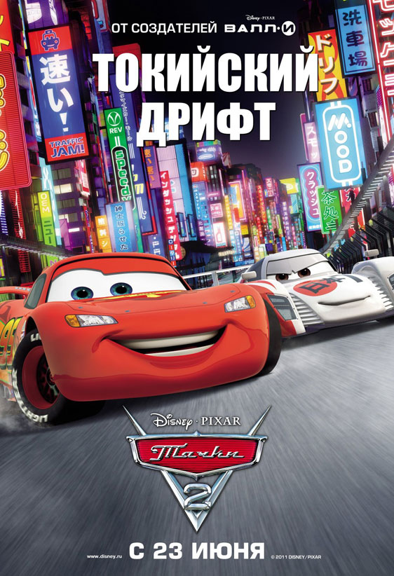 Cars 2 Poster #10
