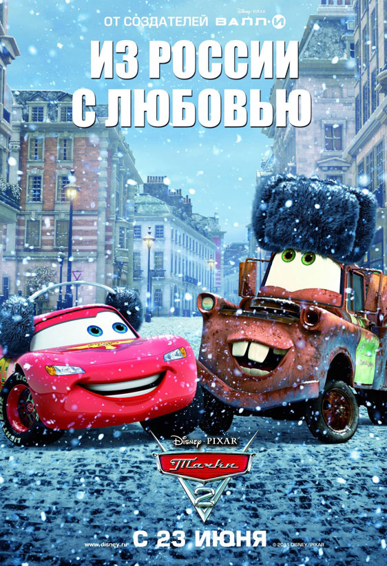 Cars 2 Poster #12