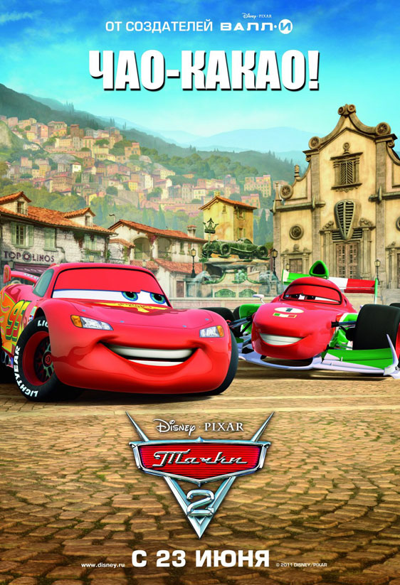 Cars 2 Poster #13
