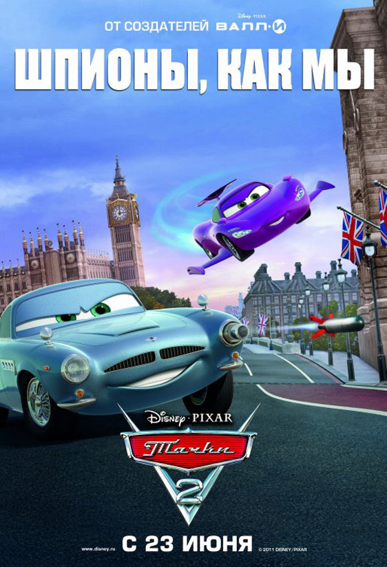 Cars 2 Poster #14