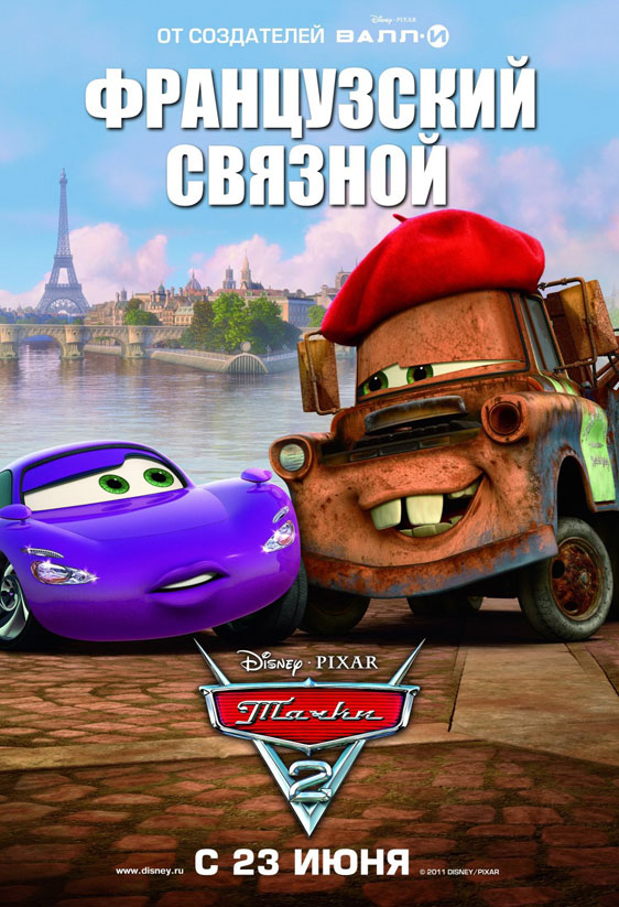 Cars 2 Poster #15