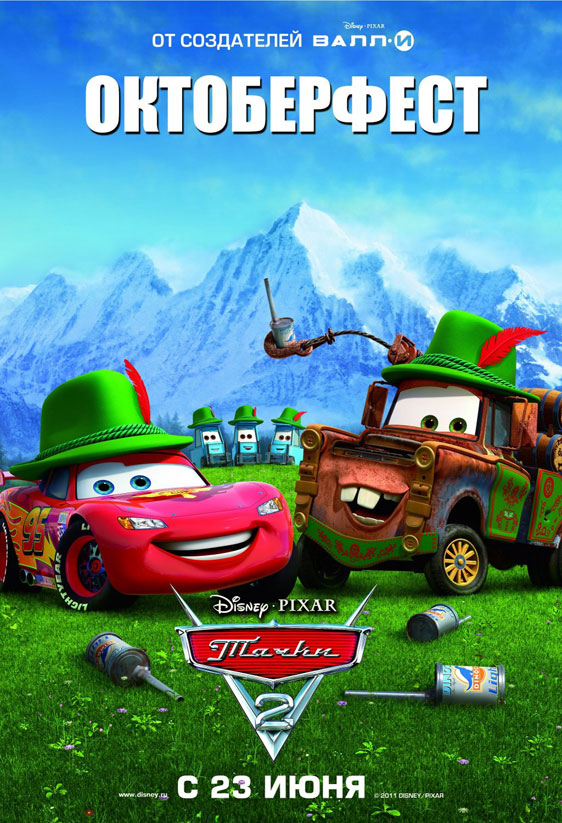 Cars 2 Poster #9