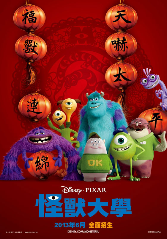 Monsters University Poster #11