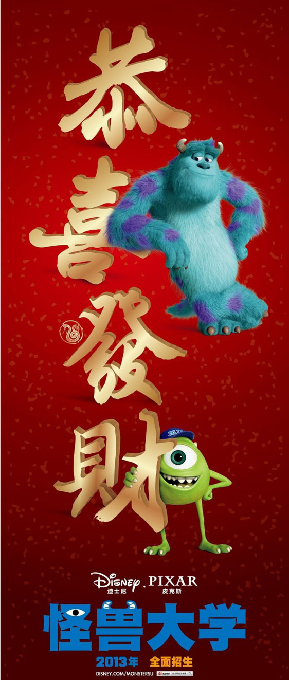 Monsters University Poster #8