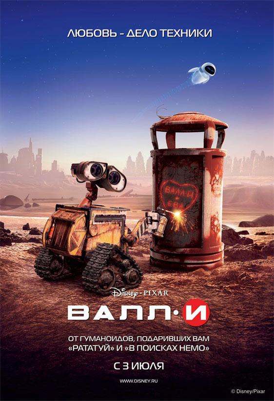 Wall•E Poster #11