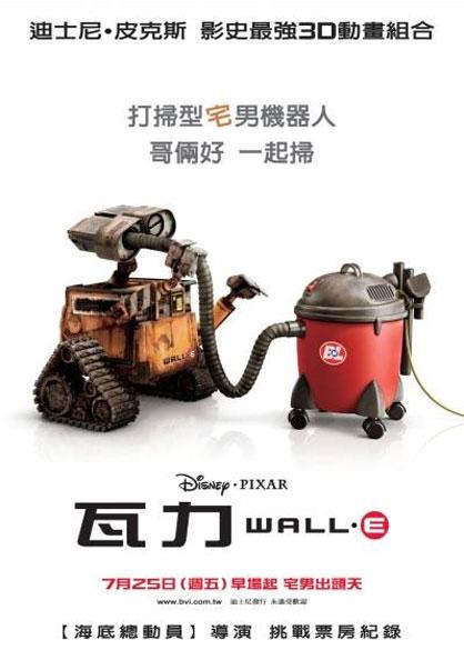 Wall•E Poster #18