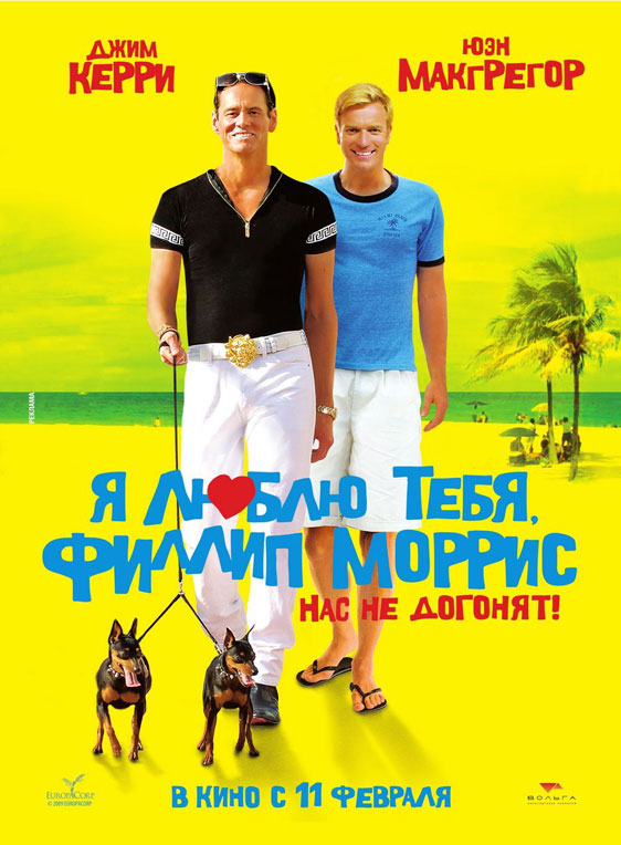 I Love You Phillip Morris Poster #2