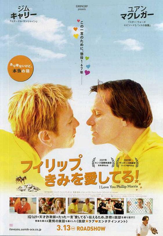 I Love You Phillip Morris Poster #4