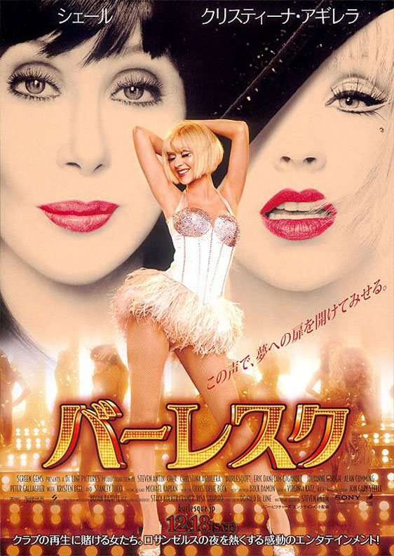 Burlesque Poster #2
