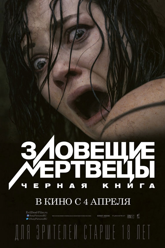 Evil Dead Poster #3
