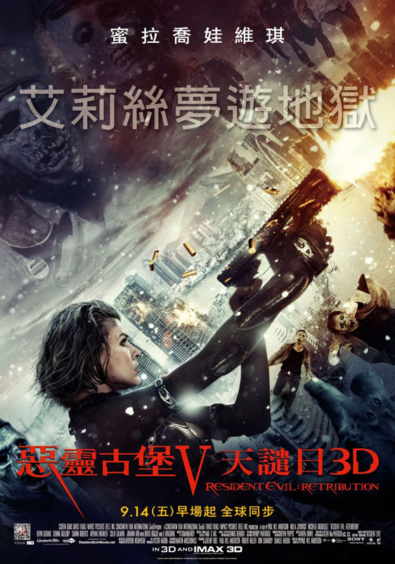 Resident Evil: Retribution Poster #3