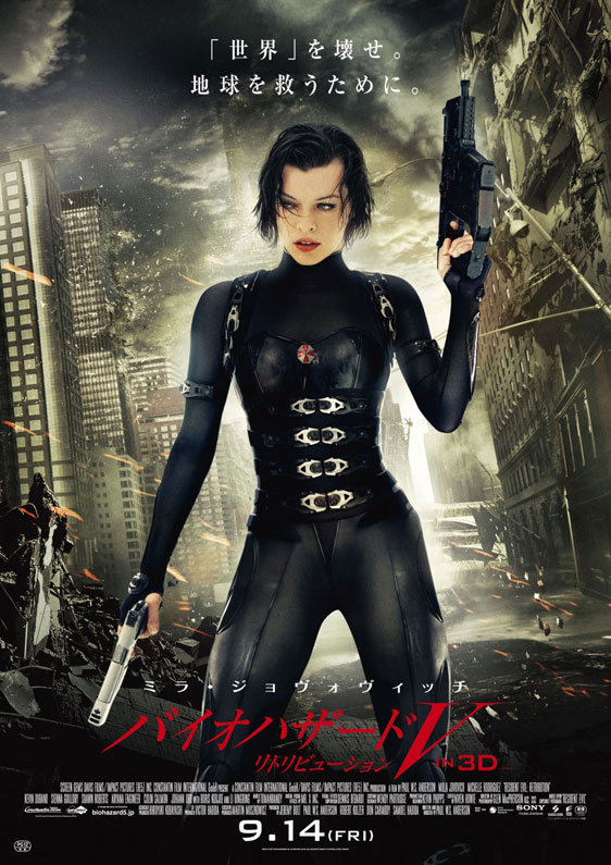 Resident Evil: Retribution Poster #6