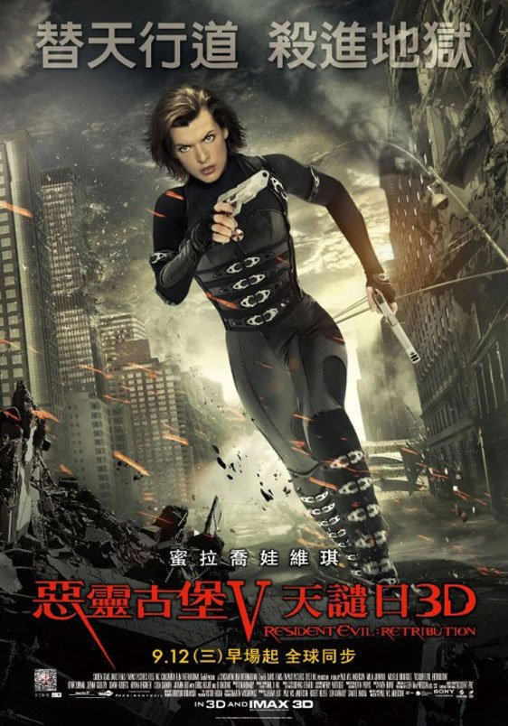 Resident Evil: Retribution Poster #9