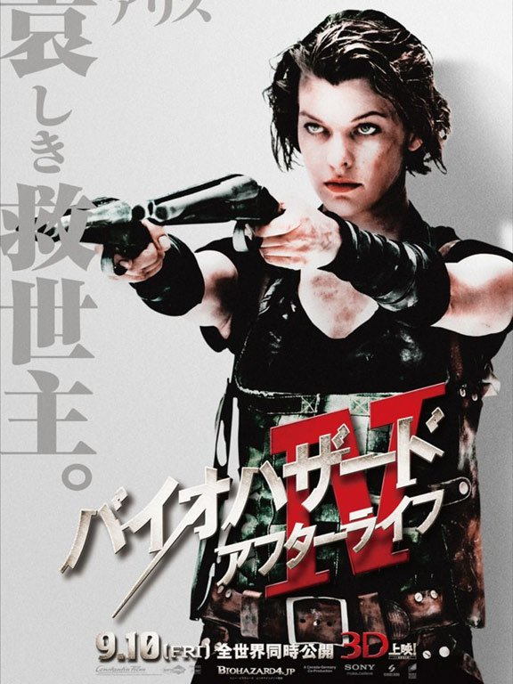 Resident Evil: Afterlife Poster #11