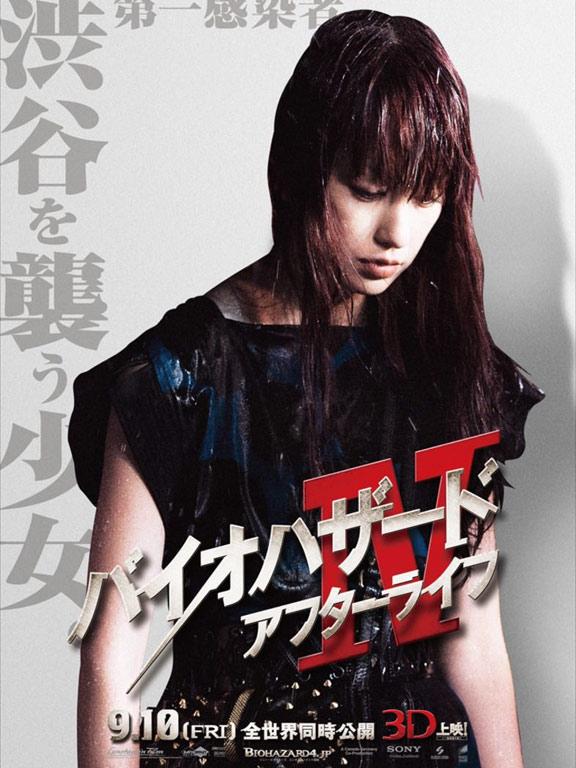 Resident Evil: Afterlife Poster #12
