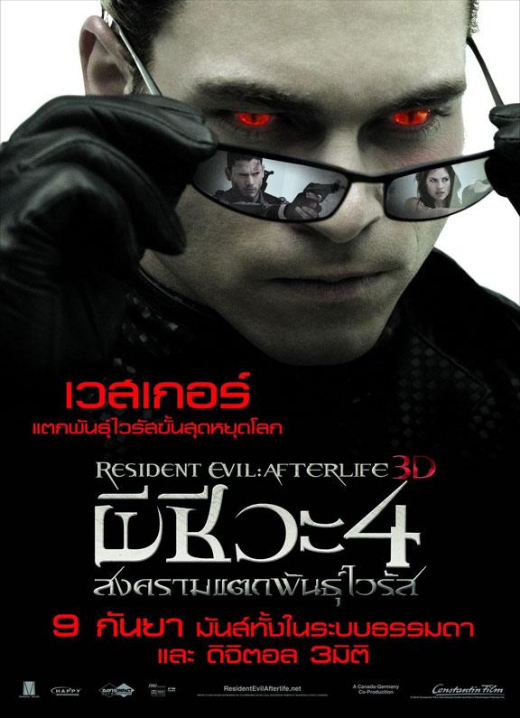 Resident Evil: Afterlife Poster #5