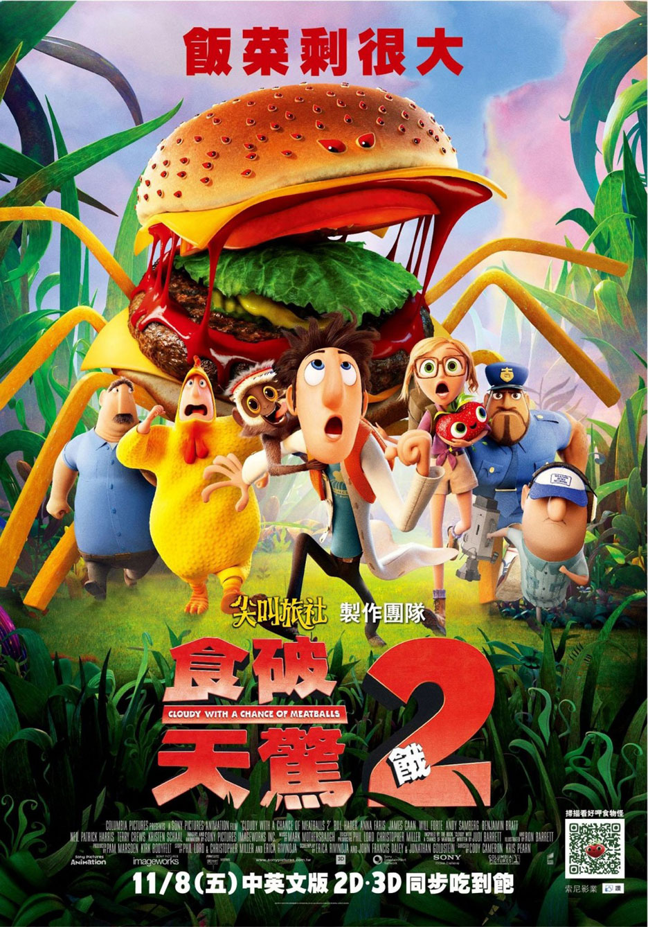 Cloudy with a Chance of Meatballs 2 Poster #8