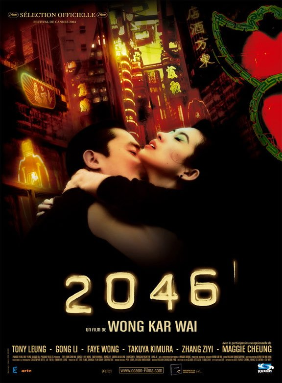 2046 Poster #2
