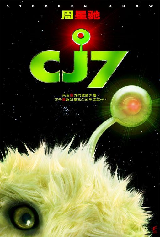 CJ7 Poster