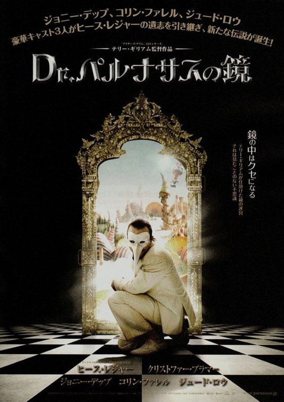 The Imaginarium of Doctor Parnassus Poster #15