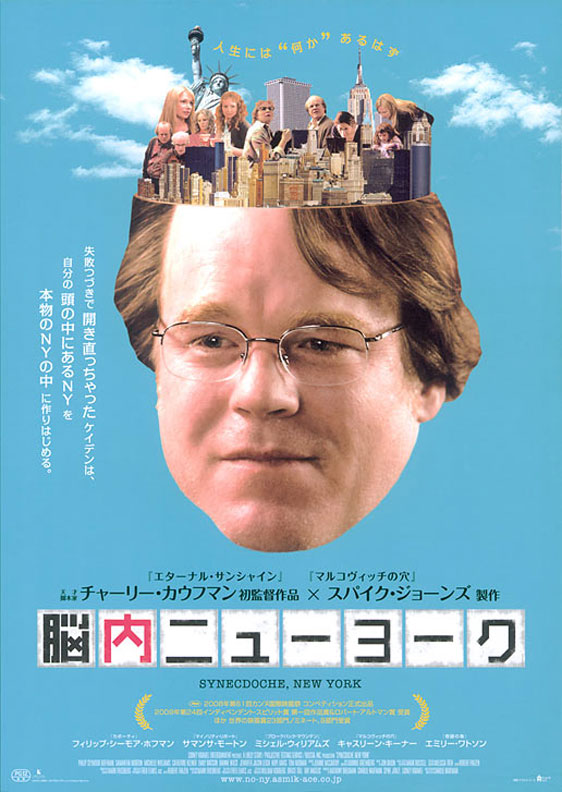 Synecdoche, New York Poster #5