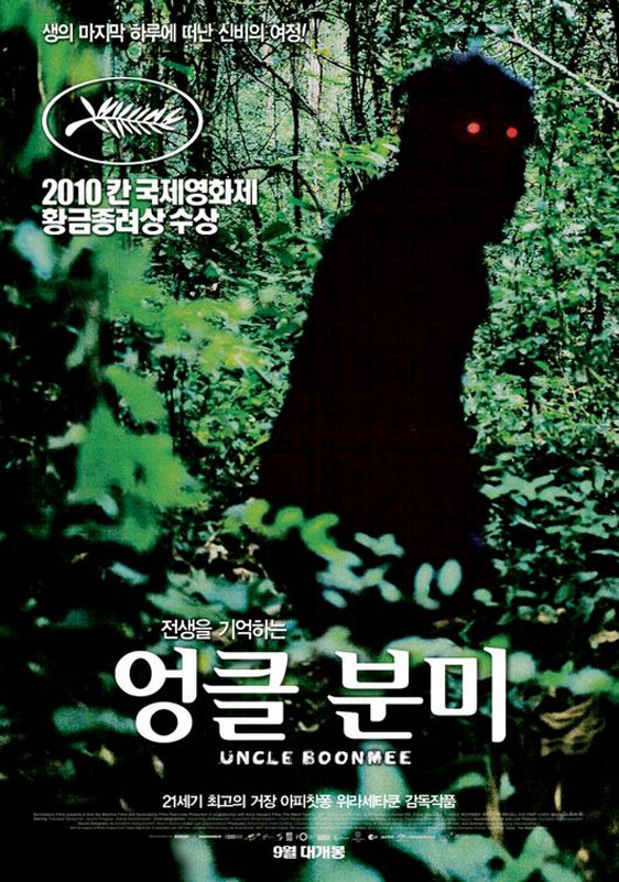 Uncle Boonmee Who Can Recall His Past Lives Poster #5