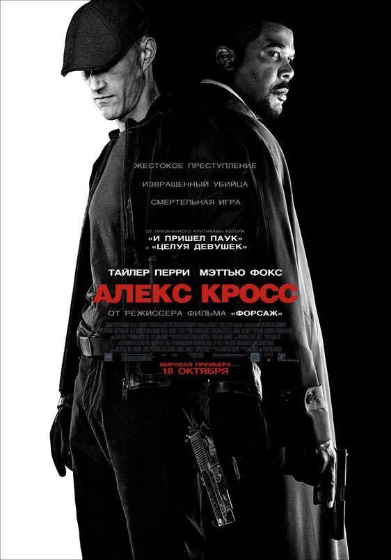 Alex Cross Poster #2