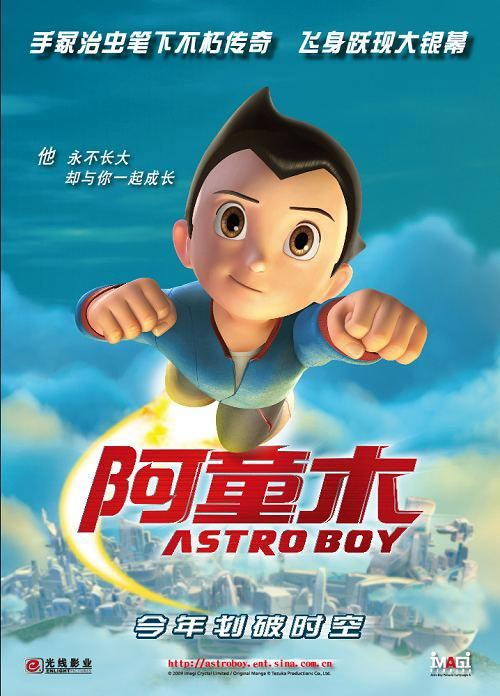 Astro Boy Poster #4