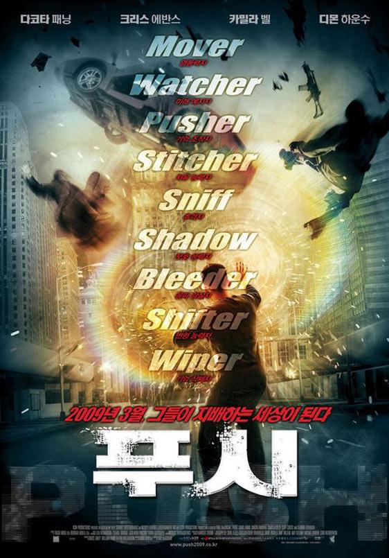 Push Poster #7