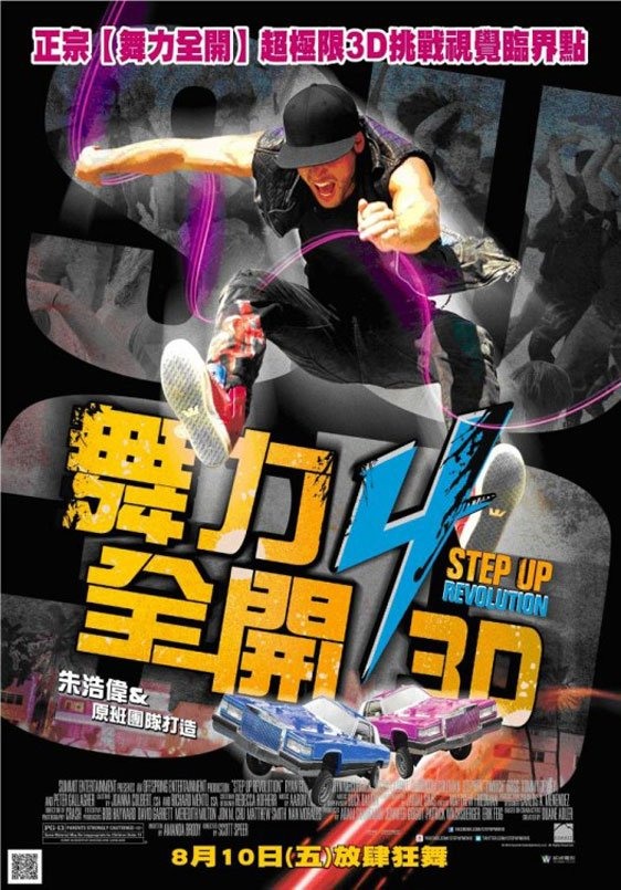 Step Up Revolution Poster #2