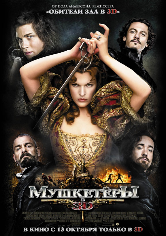 The Three Musketeers 3D Poster #19