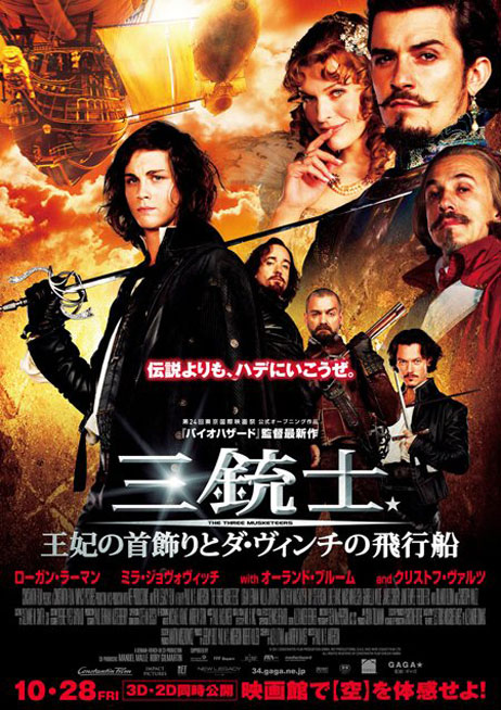 The Three Musketeers 3D Poster #22