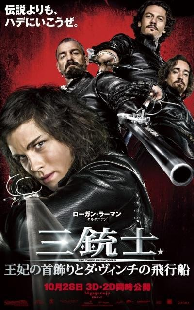 The Three Musketeers 3D Poster #25