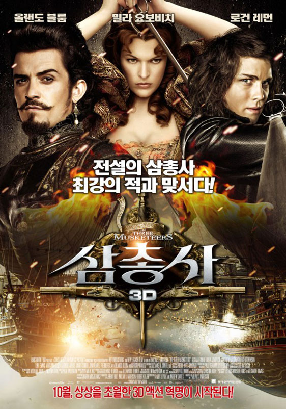 The Three Musketeers 3D Poster #28