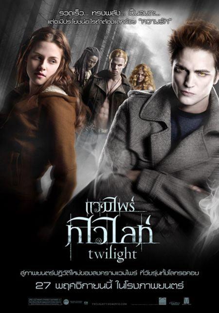 Twilight Poster #10